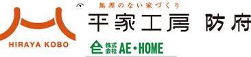 AE・HOME